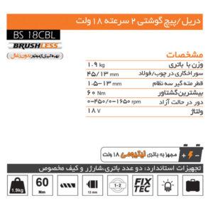 دریل پیچ گوشتی شارژی بدون زغال آاگ مدل BS18CBL