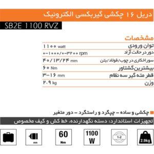 دریل گیربکسی چکشی 1100 وات آاگ مدل SB2E-1100RVZ