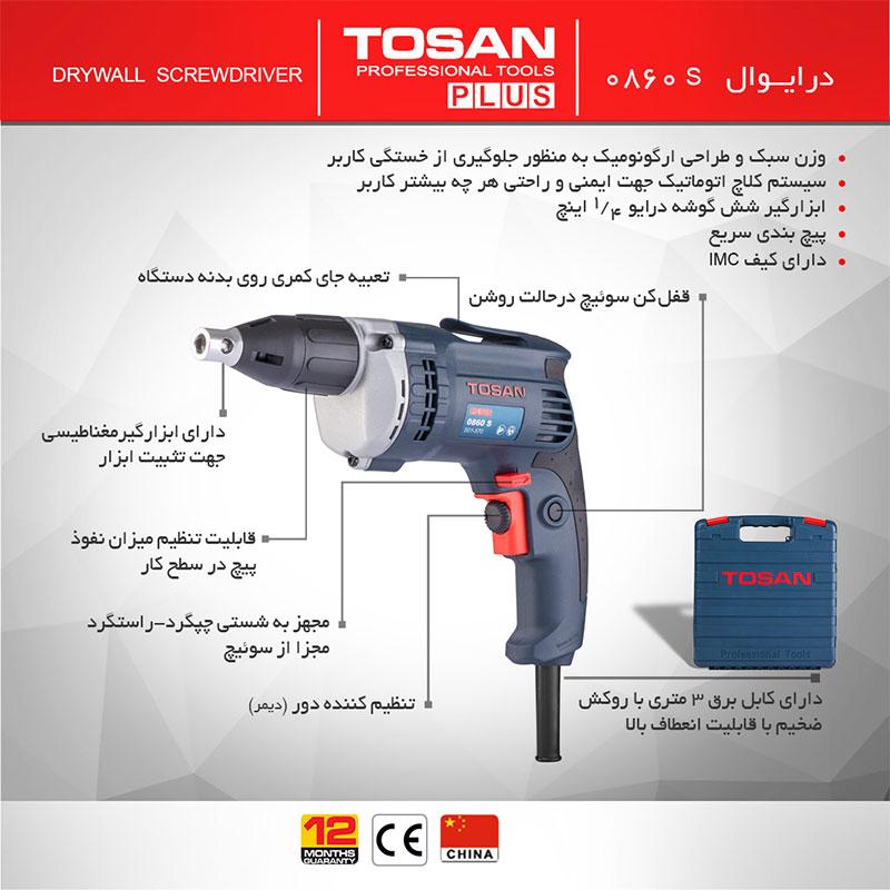 پیچ گوشتی برقی درایوال توسن پلاس مدل 0860S