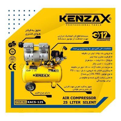 کمپرسور سایلنت کنزاکس مدل KACS-125